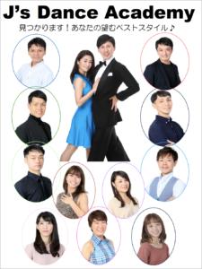 【ダンスビュウ】2020年7月号