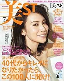 2016年7月号 光文社「美ST」