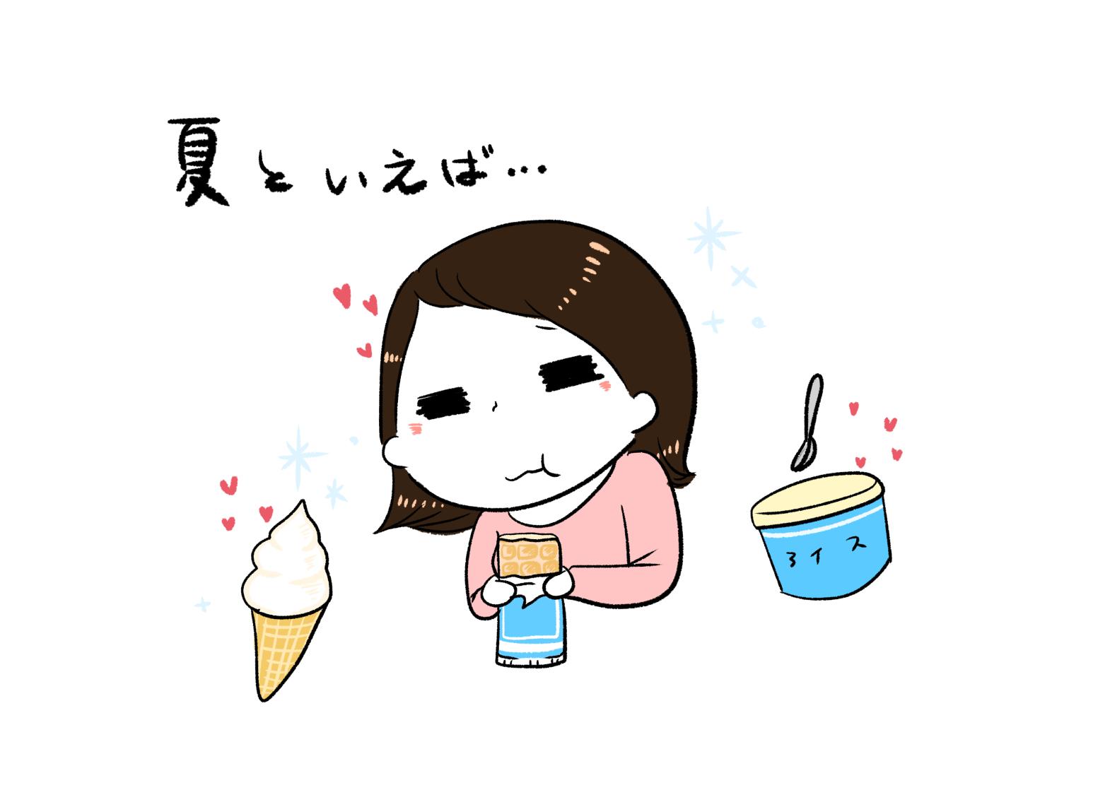 アイスが食べたくなる
