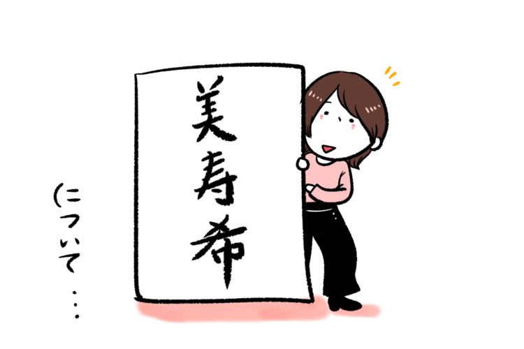「美寿希」について