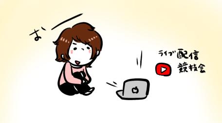 Youtubeライブ配信競技会観なきゃ!!